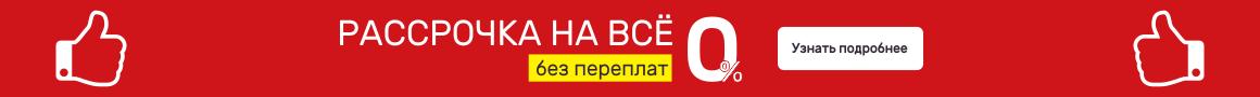 Купить мебель в рассрочку без переплат в Саранске, доставка по Мордовии и России